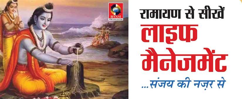 Learn from Ramayana LIFE MANAGEMENT … Sanjay ki Nazar se